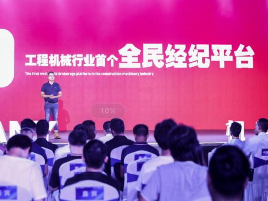 三一机惠宝营销新平台全球首发,开启工程机械行业数字营销新局面
