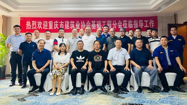 交流 合作 共赢 行业协会深入重庆徐工工程公司调研