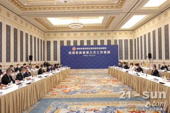国际基础设施投资与建设高峰论坛指导委员会第三次工作会议召开