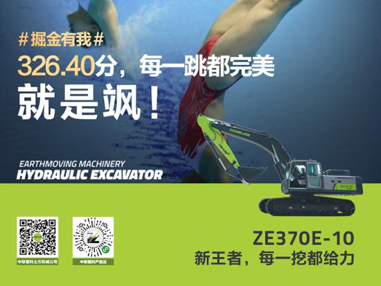 掘金有我,中联重科ZE370E-10见证中国跳水队开门红!