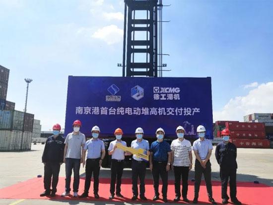 南京港首台纯电动堆高机交付!徐工纯电动流机赋能绿色港口