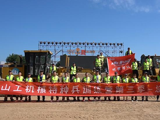 山工机械特种兵训练营第三季青州总决赛完美收官