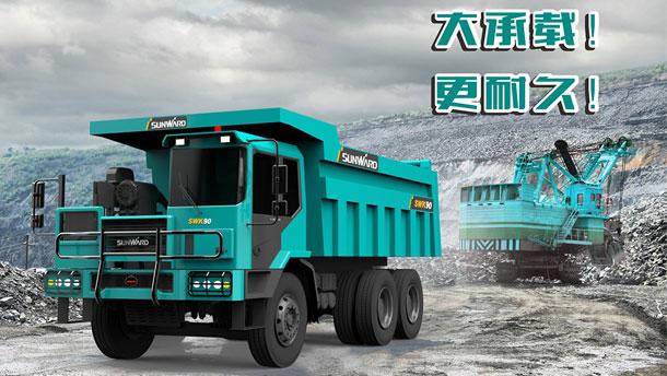 山河智能SWK 90 矿用(宽体)自卸车