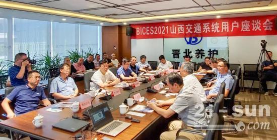 BICES 2021山西省交通系統專業用戶座談會在太原召開,租賃展區倍受期待