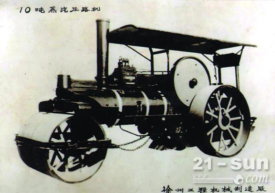 【徐工档案馆】中国第一台蒸汽压路机诞生记