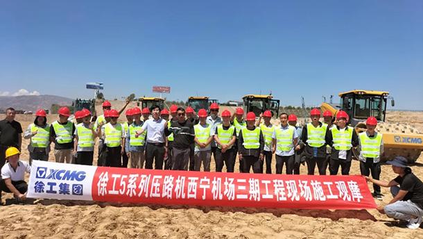 徐工5系列压路机打造西宁机场建设标杆工程