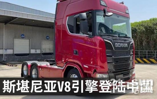 斯堪尼亚再发大招 性能怪兽V8发动机将登陆中国