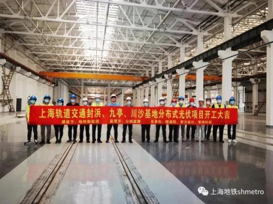 年均发电量达3500万度,上海地铁新一批光伏发电项目开工