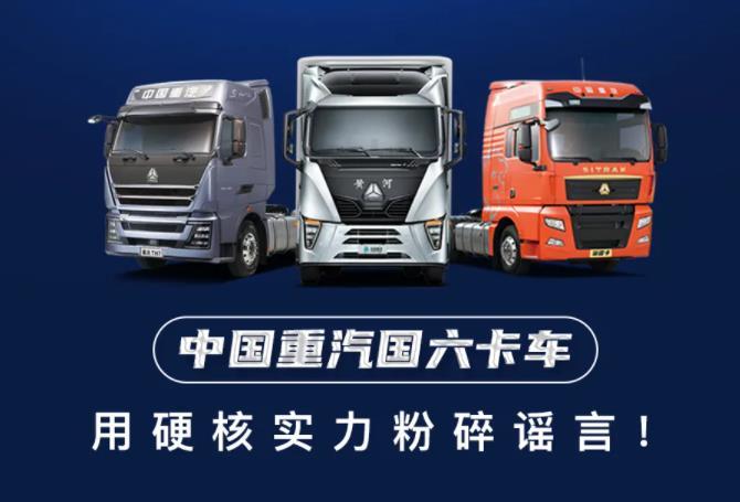 中国重汽这些关于国六车辆的谣言,您中招了吗?