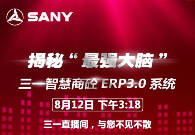 8月12日下午3:18 | 三一直播间揭秘三一智慧商砼ERP3.0系统!