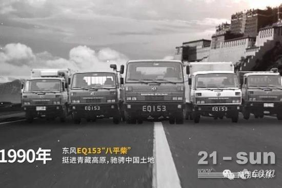 东风天龙走进西藏系列报道:雪域高原上一抹东风红