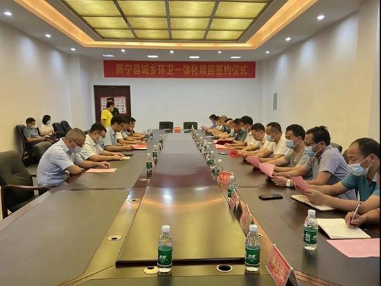 扮靓城乡新颜值丨新宁县城乡环卫一体化项目签约启动仪式圆满成功