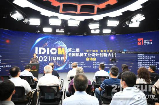 """机械工业设计领域顶级赛事——2021""""华辰杯""""全国机械工业设计创新大赛正式启动"""