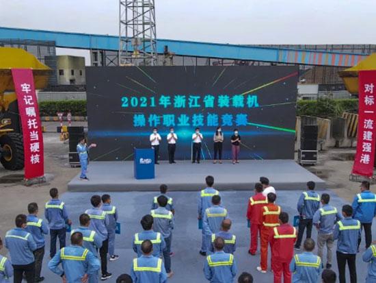 2021年浙江省装载机职业技能竞赛圆满落幕