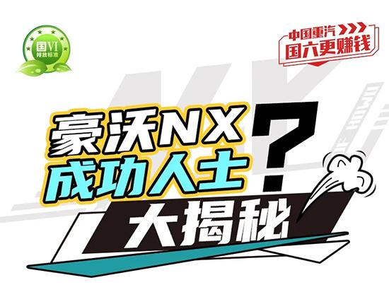 豪沃NX成功人士大揭秘