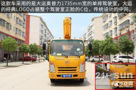 新款蓝牌 大运奥普力国六23米伸缩臂式高空作业车评测之综测篇