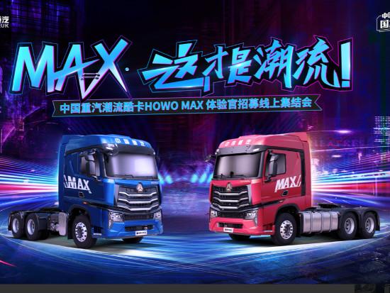 中國重汽HOWO MAX真的來了,它將憑何創變重卡新時代