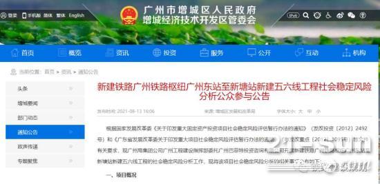 广州枢纽广州东至新塘五六线工程可研批复前期工作加快推进,广州东站改造方案确定