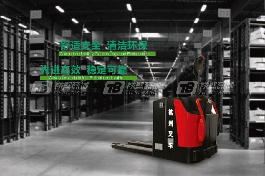 杭叉托盤搬運車CBD30-ABC1S產品特點介紹