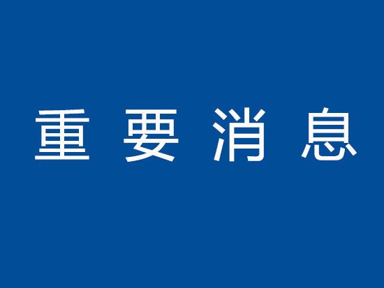 关于第十六届北京工程机械展BICES 2021延期举办的通知