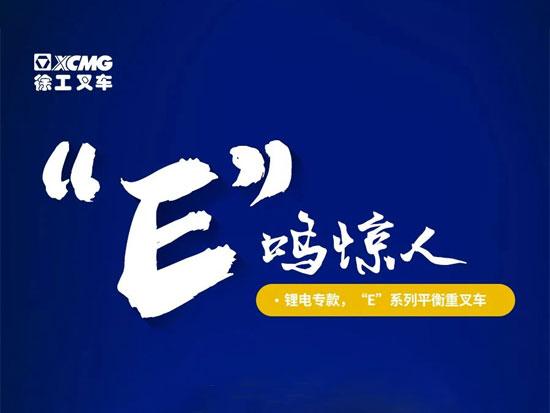 """锂电专享,""""E""""鸣惊人——徐工叉车深度解锁八大技术亮点"""