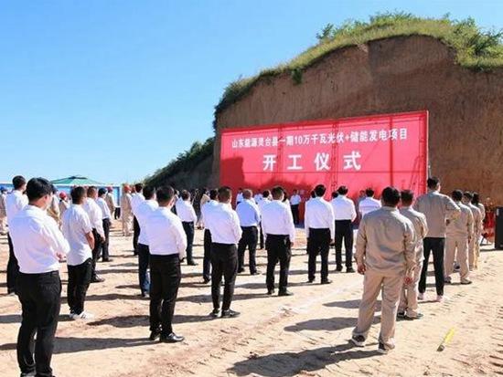 山东能源集团首个光伏+储能发电项目开工