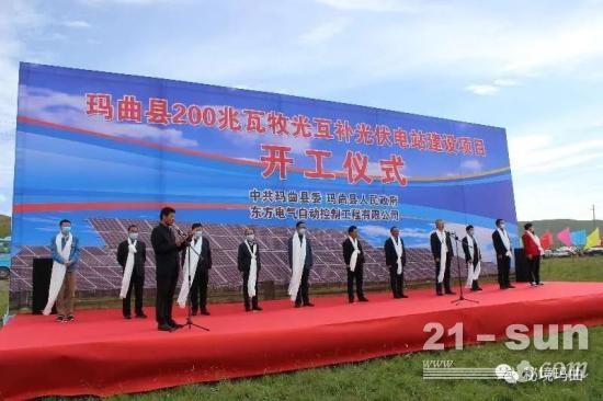 喜讯!总投资4亿元的玛曲县200兆瓦牧光互补光伏电站建设项目开工