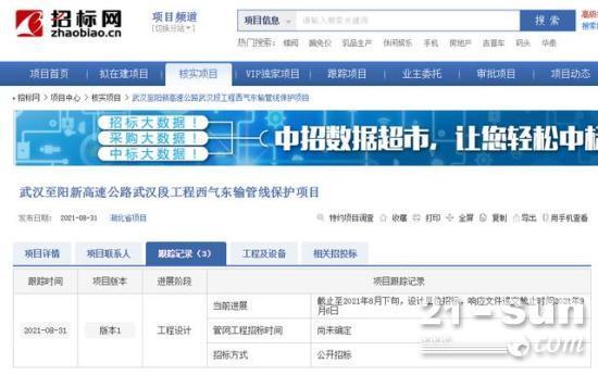 武汉至阳新高速公路武汉段工程西气东输管线保护项目