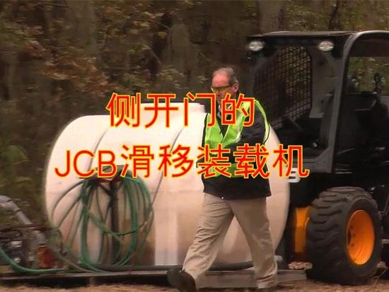 能侧开门的JCB滑移装载机