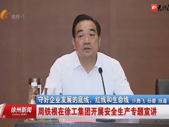徐州市委书记周铁根在徐工开展安全生产专题宣讲