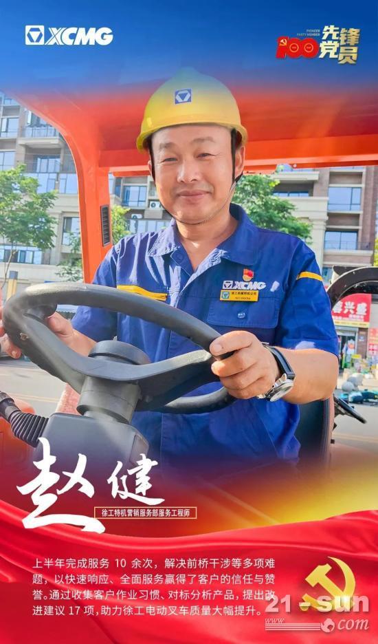 徐工匠人:赵建,20年金牌服务,为徐工叉车保驾护航