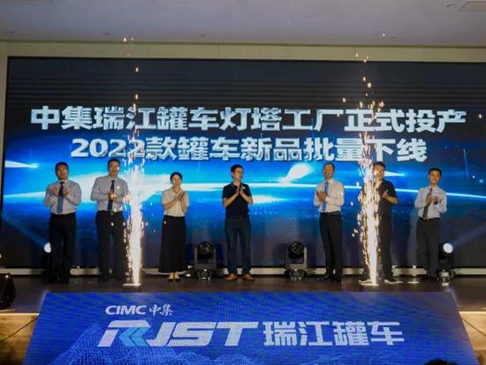 中集瑞江罐车灯塔工厂竣工投产暨2022款新品批量下线仪式隆重举行