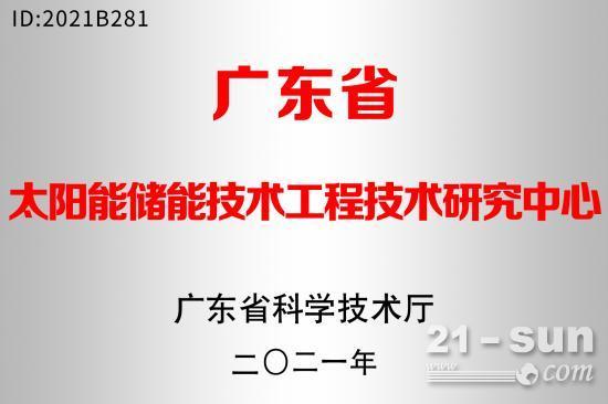 """硕日新能源获广东省科技厅""""太阳能储能技术工程技术研究中心""""授牌"""