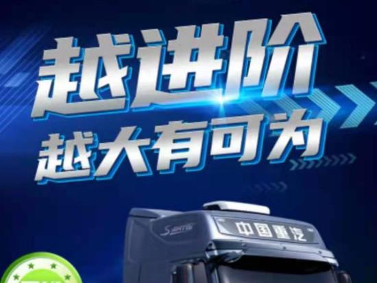 中国重汽 | 豪沃TH7 越进阶,越大有可为