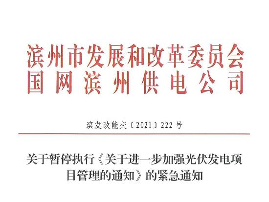山东滨州:不再限制租赁屋顶建设光伏!