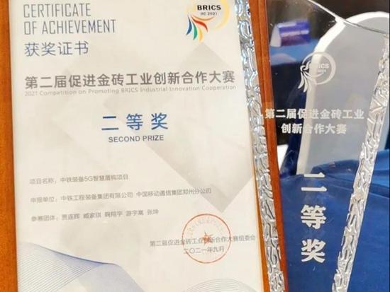 """""""中铁装备5G+智慧盾构""""获第二届促进金砖工业创新合作大赛二等奖!"""