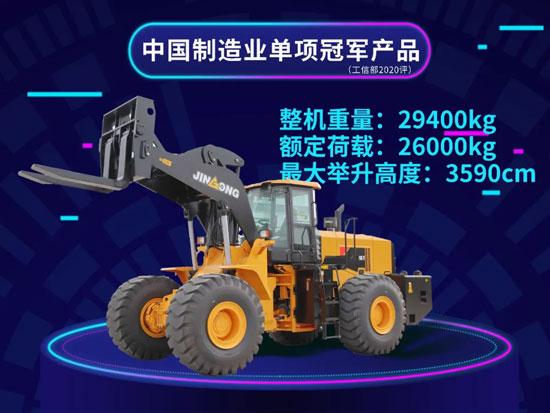 矿山重器,安全高效 | 晋工JGM761FT26KV轮式叉装机