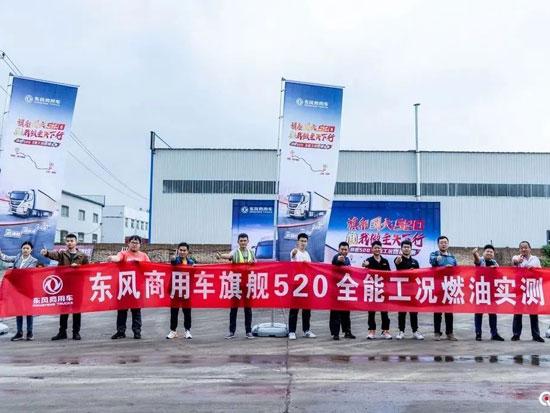 实力|31.1升/百公里! 东风天龙旗舰国六520全工况燃油实测完美收官