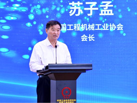 """苏子孟会长:打好""""两化""""攻坚战,促进行业高质量发展"""
