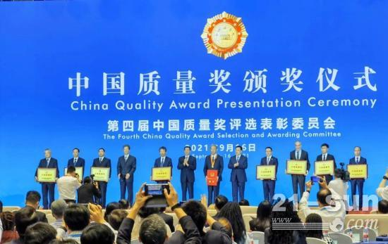 重磅!中铁装备荣获中国质量领域最高奖——中国质量奖