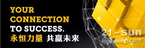 永恒力量·共赢未来!诚邀您参观第四届进口博览会