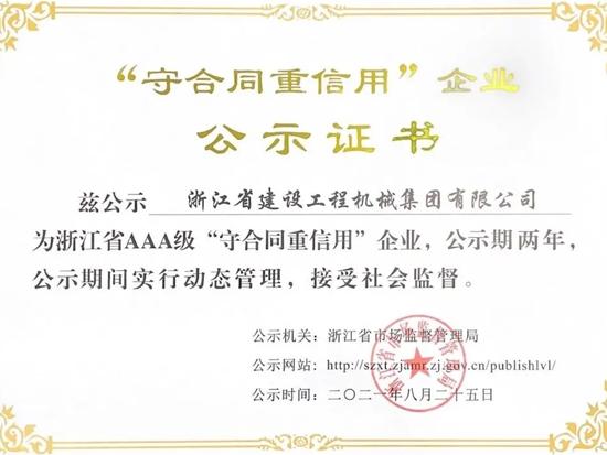 """浙江建机集团荣获2021年浙江省AAA级""""守合同重信用""""企业荣誉"""