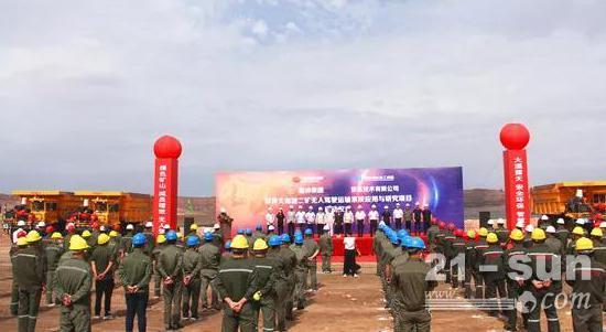 大南湖二矿举行无人驾驶矿用卡车启动仪式