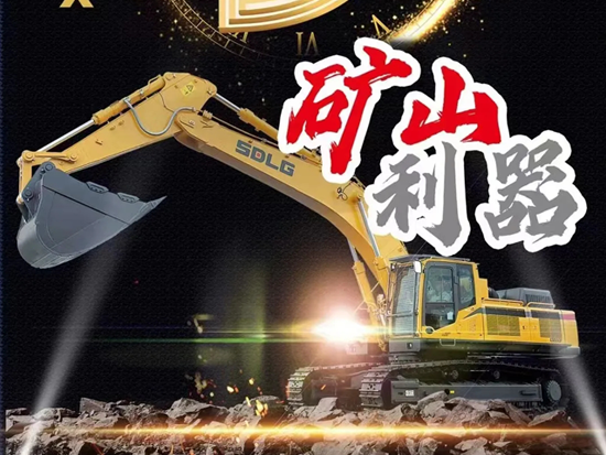 【见证品质的力量】2021年临工矿山成套设备品鉴会