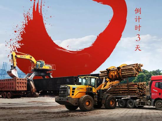 【品质临工 通达天下】山东临工港口与工业物流解决方案品鉴会