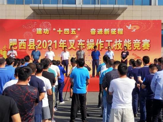 肥西县举办2021年叉车操作工技能竞赛