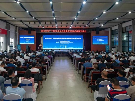 郑州市召开推广中铁装备先进质量管理模式观摩交流会