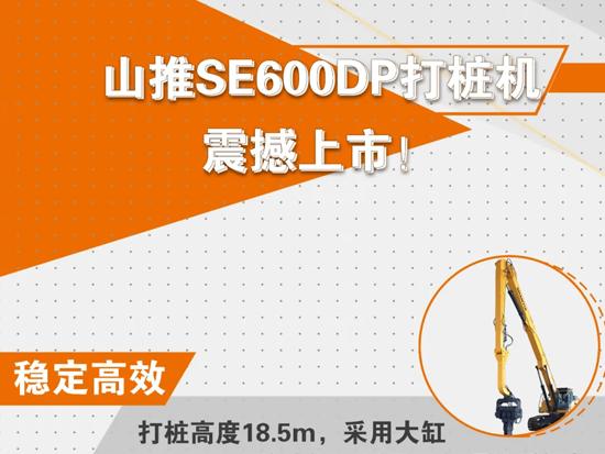 打桩新高度,山推SE600DP打桩机来了!