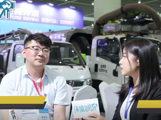 专访盈峰环境科技集团股份有限公司
