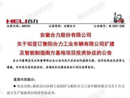 叉车大新闻!合力拟投资6.6亿元!衡阳将新增一大项目